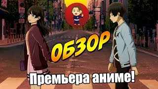 Связанные миры. Обзор. Премьера в России с 26 Сентября!