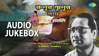 Best of Nirmalendu Chowdhury (Vol. 3) | Bengali Folk Songs | Audio Jukebox
