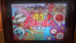 Taiko no Tatsujin (Taiko Drum Master) (Namco arcade game)