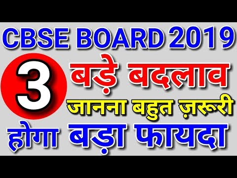 3 BIG CHANGES IN CBSE BOARD EXAM 2019-2020| CLASS 10 & 12th LATEST NEWS TODAY| PAPER, MARKING SCHEME