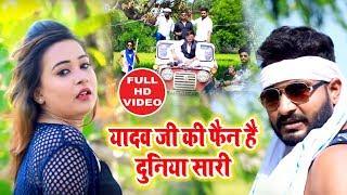 # Song यादव जी की फैन है दुनिया सारी Ashish Yadav Yadav Ji Ki Fain Bhojpuri Songs