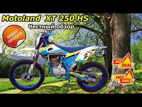 Хит продаж. Эндуро мотоцикл Motoland XT 250 HS 21/18 2019. Первое знакомство!