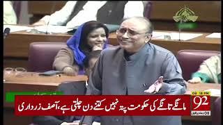 NAB chairperson must appear before parliament, says Zardari | 14 Jan 2019 | 92NewsHD