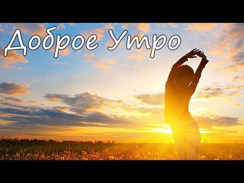 С добрым утром! Красивая Видео открытка пожелание в стихах с Добрым Утром