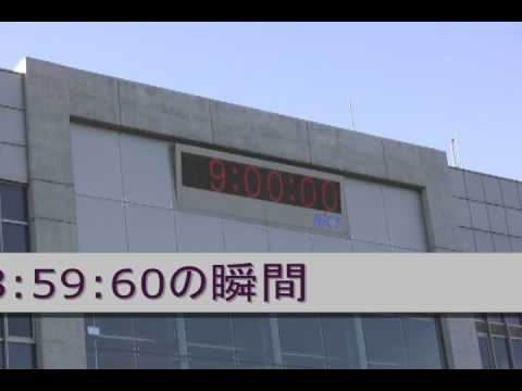 Leap Second 2009 / うるう秒