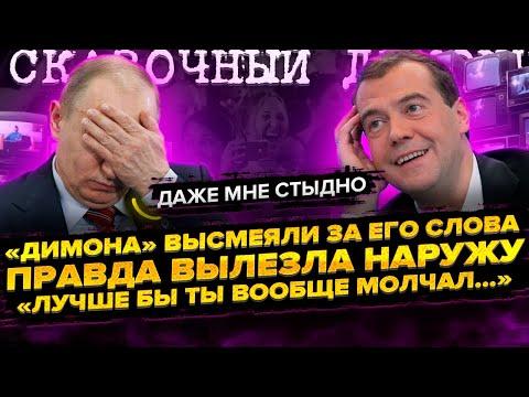 Медведев стал посмешищем! Очередной бред от