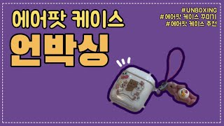 [UNBOXING] 에어팟 케이스 언박싱!! / 에어팟…