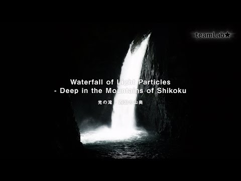 Waterfall of Light Particles - Deep in the Mountains of Shikoku / 光の滝 - 四国の山奥