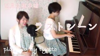 【歌詞付き】ラストシーン(full・『四月は君の嘘』主題歌・いきものががり/cover by tyotto)