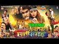 Sundar Mor chhattisgarh - सुंदर मोर छत्तीसगढ़ || Official Trailer || New Upcoming Movie - 2018