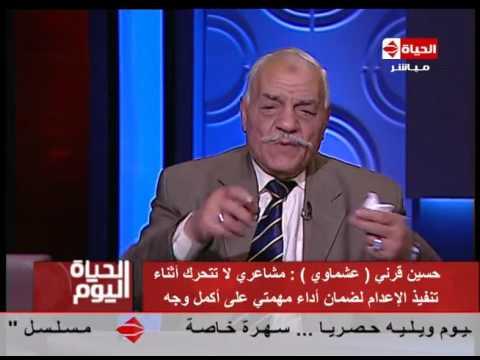 الحياة اليوم - لقاء خاص مع حسين قرني ( عشماوي ) ... تفاصيل إعدام عادل حبارة