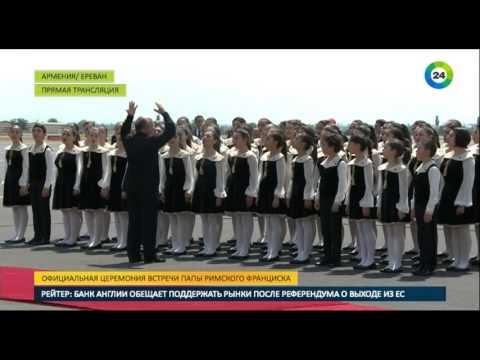 Папа Римский прибыл в Армению