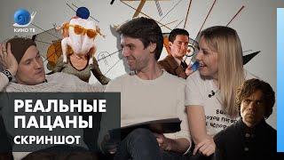 Скриншот: Владимир Селиванов и Мария Шекунова («Реальные пацаны»)
