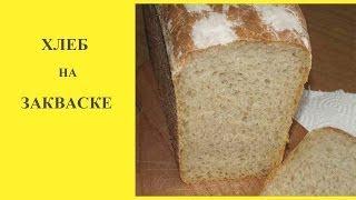Бездрожжевой хлеб.Хлеб на закваске.Рецепт. Домашний хлеб без дрожжей в духовке.