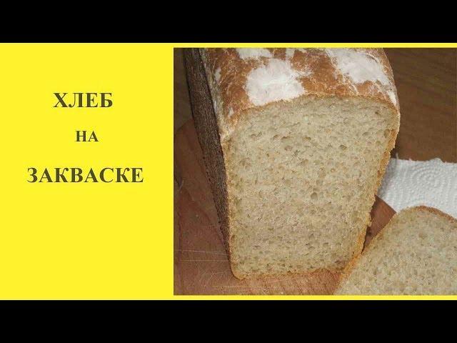 функциями хлеб на бездрожжевой закваске в духовке материал почти впитывает