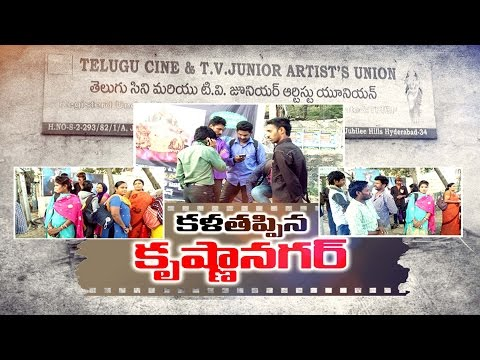 Currency Ban Effect On Film Industry || Krishna Nagar || Hyderabad