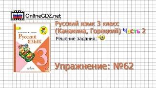Упражнение 62 - Русский язык 3 класс (Канакина, Горецкий) Часть 2