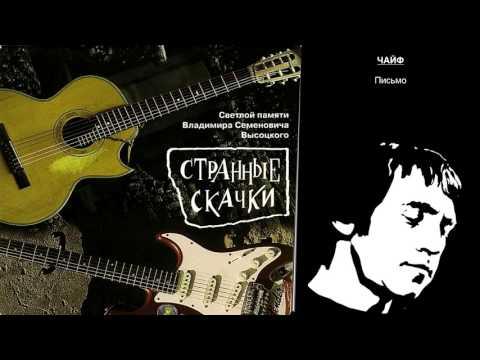 Клип Чайф - Письмо