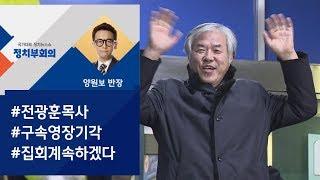"""[정치부회의] 전광훈 목사 영장 기각…""""집회 계속할 것"""""""