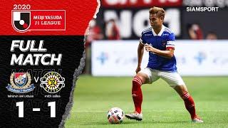 โยโกฮาม่า เอฟ มารินอส VS คาชิว่า เรย์โซล | เจลีก 2020 | Full Match | 08.08.20