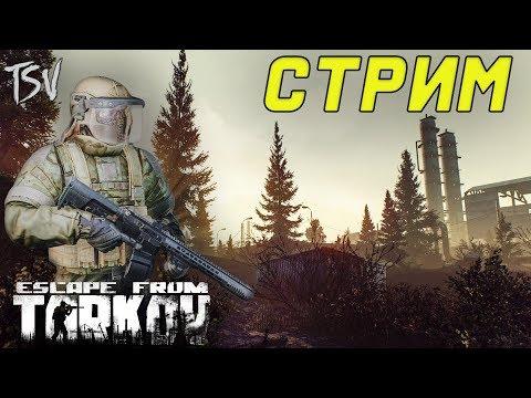 Топ рейды в Escape From Tarkov. ????