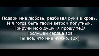 �������� ���� MiyaGi - Бонни (Lyrics) ������