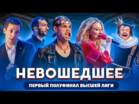 КВН 2020 Первая 1/2 финала Высшей лиги
