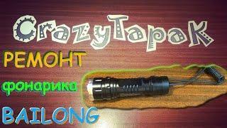 Ремонт тактического фонарика BAILONG BL-Q8492 своими руками (# CrazyTapaK)