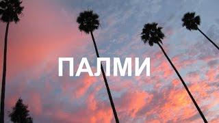 Tha Titanium - Palmi ft. Mario Angelevski
