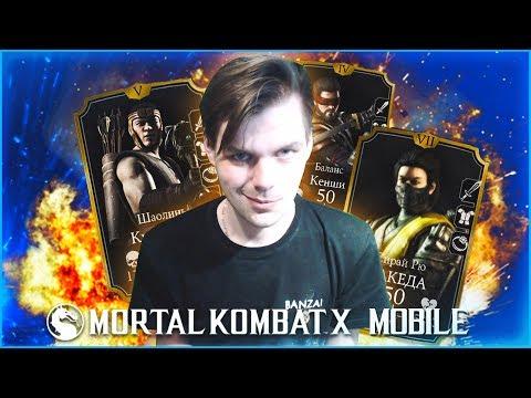 ЛУЧШАЯ СБОРКА CHALLENGE (БЕЗ УРОНА) || MORTAL KOMBAT X MOBILE