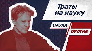 Сергей Попов против мифов о деньгах в науке // Наука против