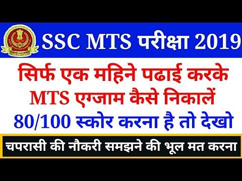 SSC MTS 2019 Preparation : सिर्फ एक महिने पढाई करके परीक्षा कैसे पास करें