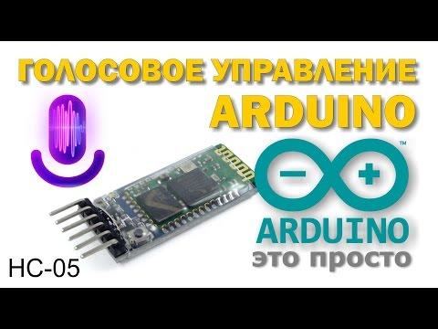 Arduino голосовое управление по Bluetooth