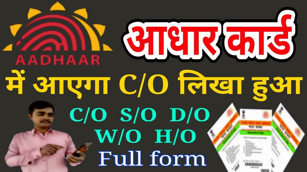À¤†à¤§ À¤° À¤ªà¤¤ À¤® C O À¤• À¤¯ À¤¹ Aadhar Address Mein C O Kya Hai Aadhar Card C O Full Form Youtube