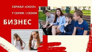 """БИЗНЕС -Детский юмористический сериал """"Скул"""", 7 серия 1 сезон"""
