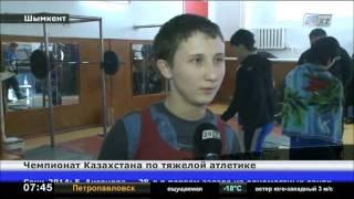 В Шымкенте стартовал чемпионат РК по тяжелой атлетике среди юношей и девушек