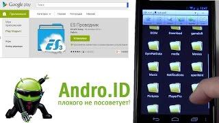 Best Android apps: ES проводник - по WiFi в компьютер(Must Have от Andro.ID)(Как лазить по папкам расшаренным на вашем компьютере с смартфона или планшета? Как ничего не настраивая..., 2014-11-14T10:55:49.000Z)