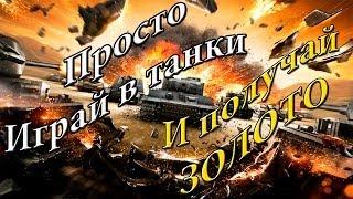 Играем в танки и получаем золото ~World of Tanks~