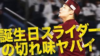 【今季初セーブ】松井裕樹 バースデー登板でも『スライダーがキレッキレ』