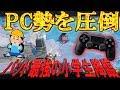 【フォートナイト】PS4版で最強の小学生がやばすぎたwwwwww【Fortnite】
