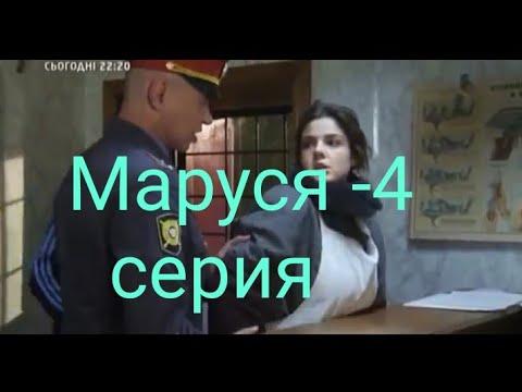 Маруся 4 серия
