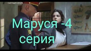 Скачать Маруся 4 серия
