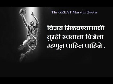 The Winner Series # 1 The Great Marathi Quotes द ग्रेट मराठी
