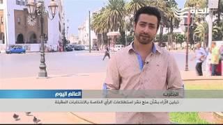 تباين الآراء بشأن منع نشر استطلاعات الرأي الخاصة بالانتخابات المغربية المقبلة