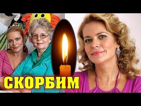 Простилась с близкими! Сегодня не стало самого дорогого человека актрисы Алены Яковлевой