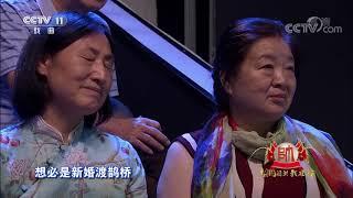 [梨园闯关我挂帅]京剧《锁麟囊》选段 演唱:孙小梅| CCTV戏曲