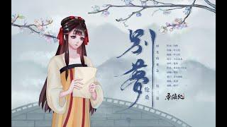 【倫桑原創】Lun Sang 別夢 —— 古風三部曲特別企劃-時光的素念·終篇