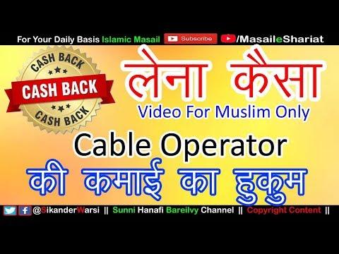 Cashback Halal or Haram | Cable Operator Work in Islam | Cash Back इस्लाम में जाइज़ या नाजाइज़ है