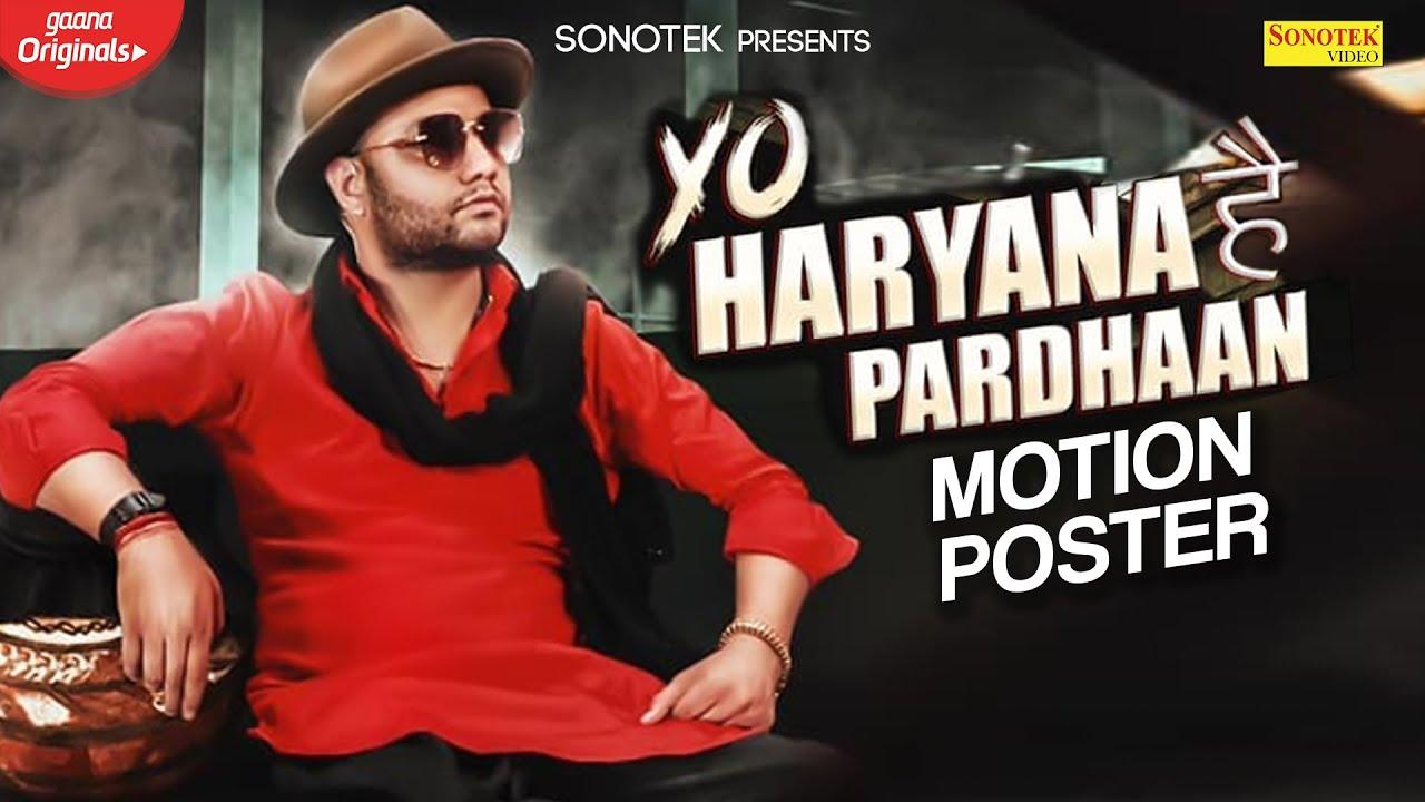 Yo Haryana Hai Pardhaan (Motion Poster)   KD   Raju Punjabi   New Haryanvi Songs Haryanavi 2020
