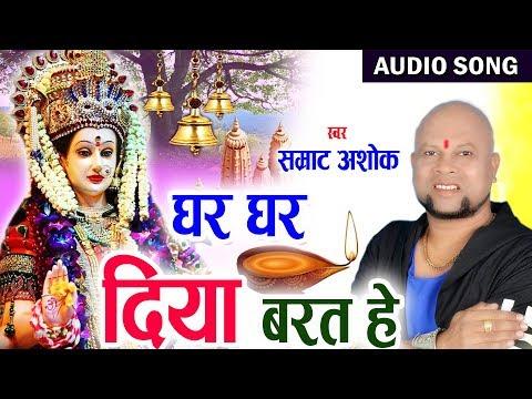 Samrat Ashok | Cg Jas Geet | Ghar Ghar Diya Barat He | New Chhattisgarhi Bhakti Geet | HD Vdeio 2018